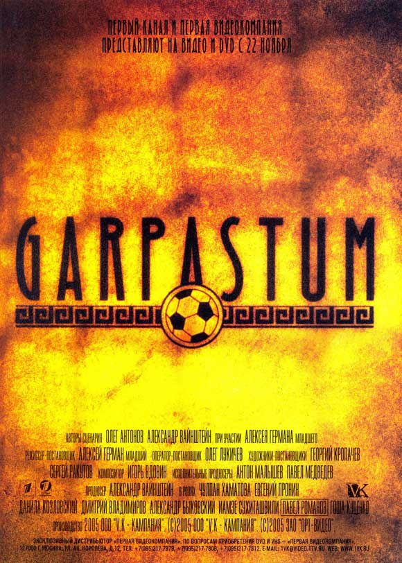 плакат фильма Garpastum