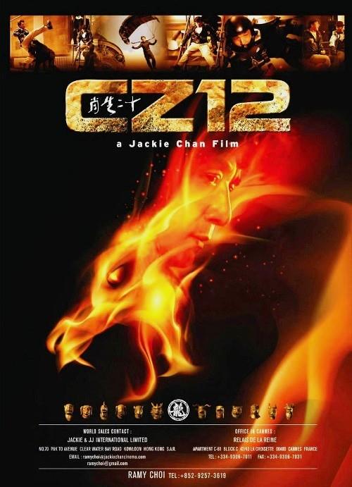 плакат фильма сейлс-арт Доспехи Бога 3: Миссия Зодиак