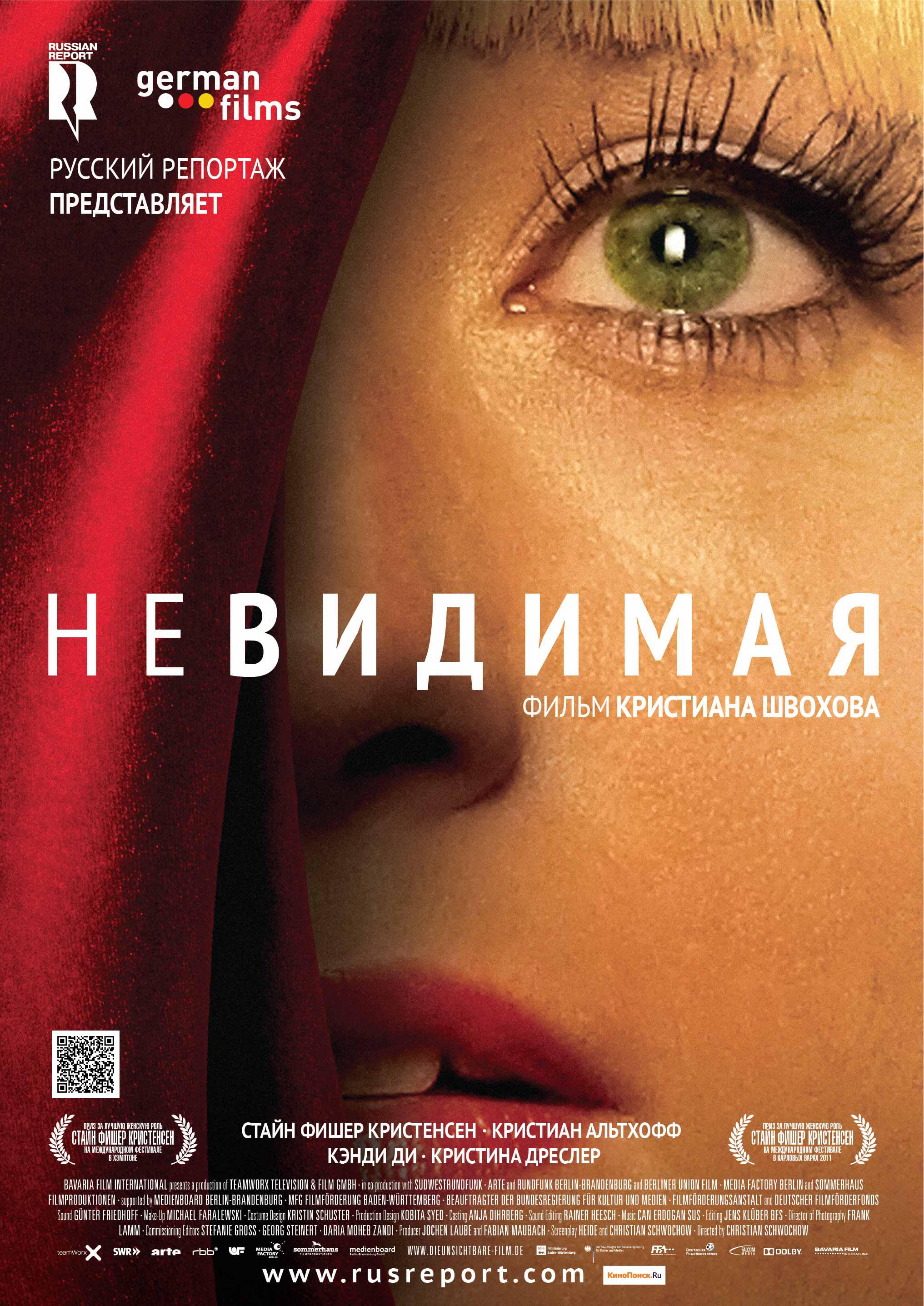 плакат фильма постер локализованные Невидимая