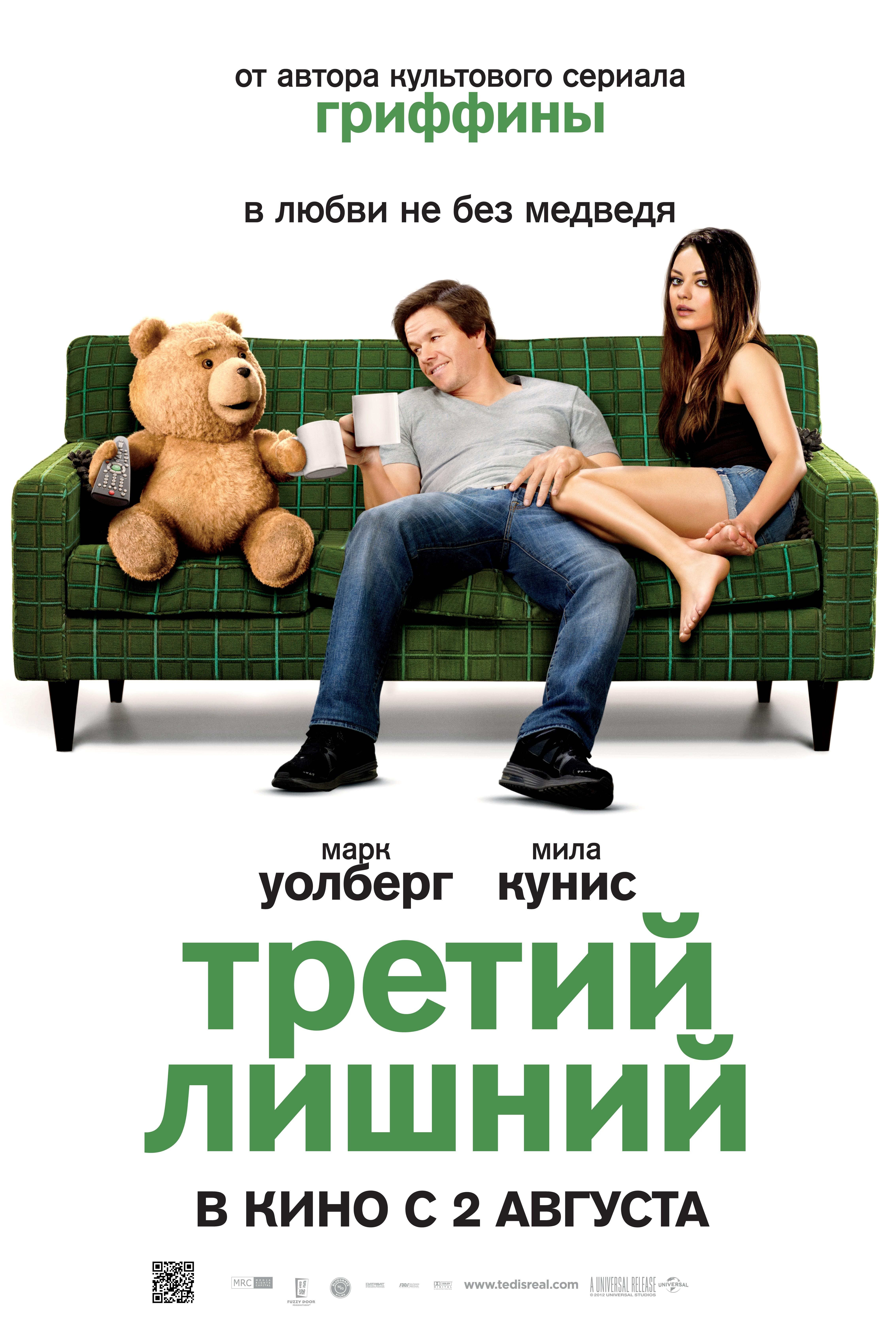 плакат фильма постер локализованные Третий лишний