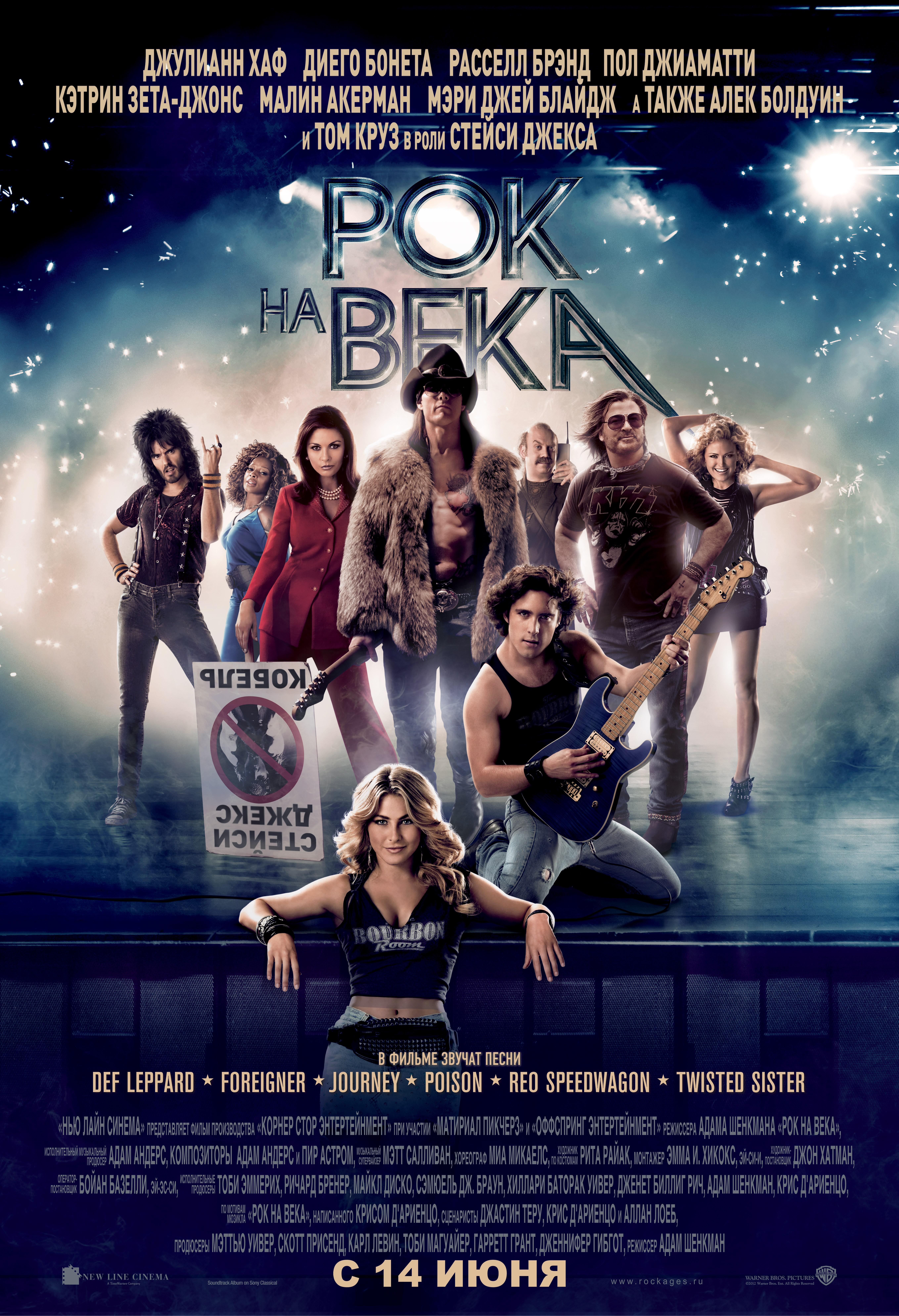 плакат фильма постер локализованные Рок на века