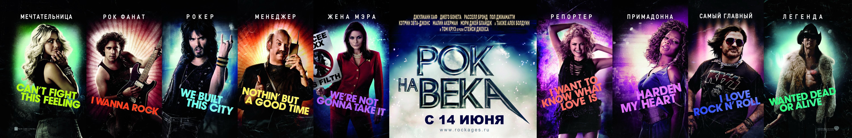 плакат фильма характер-постер баннер локализованные Рок на века