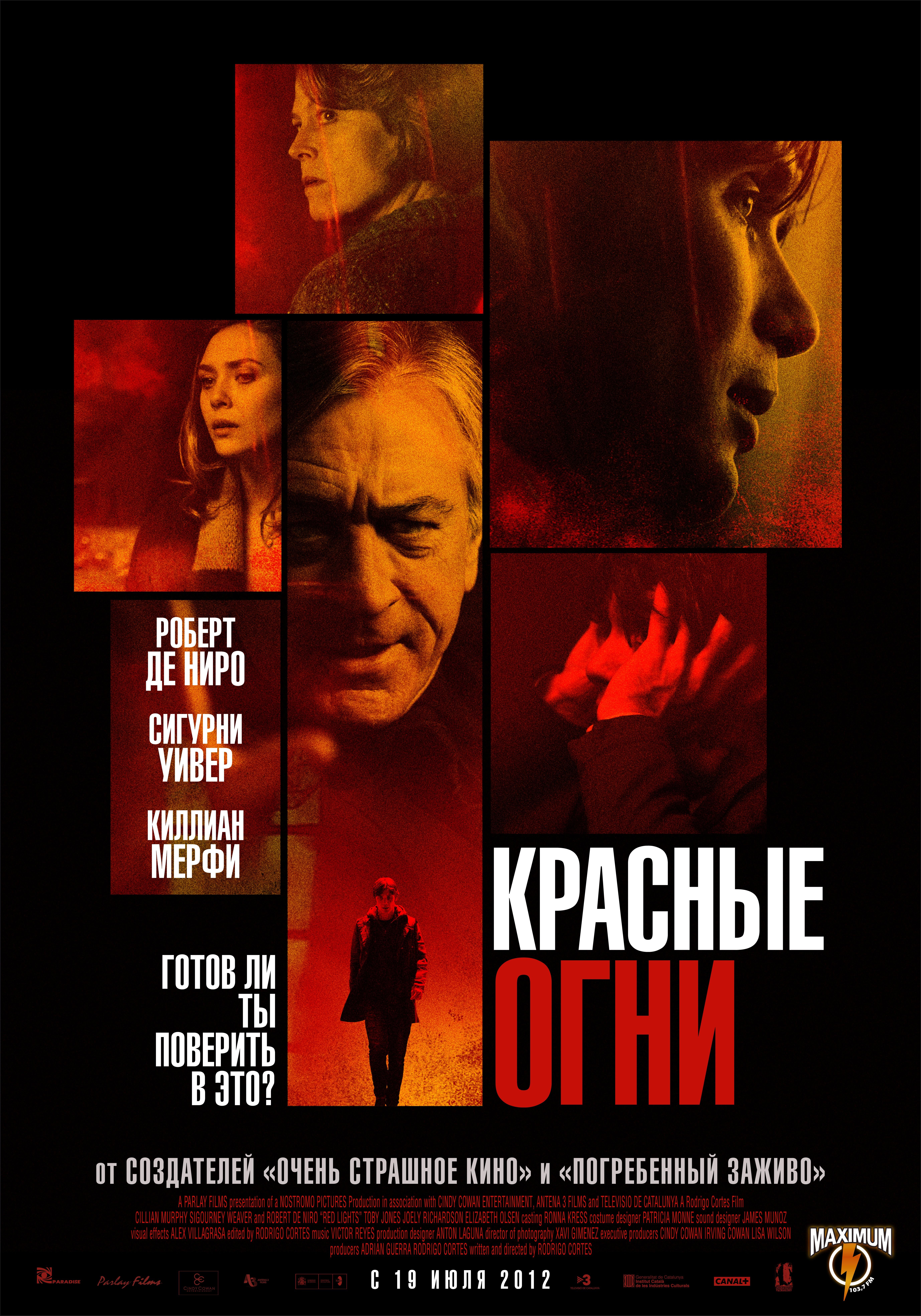 плакат фильма постер локализованные Красные огни