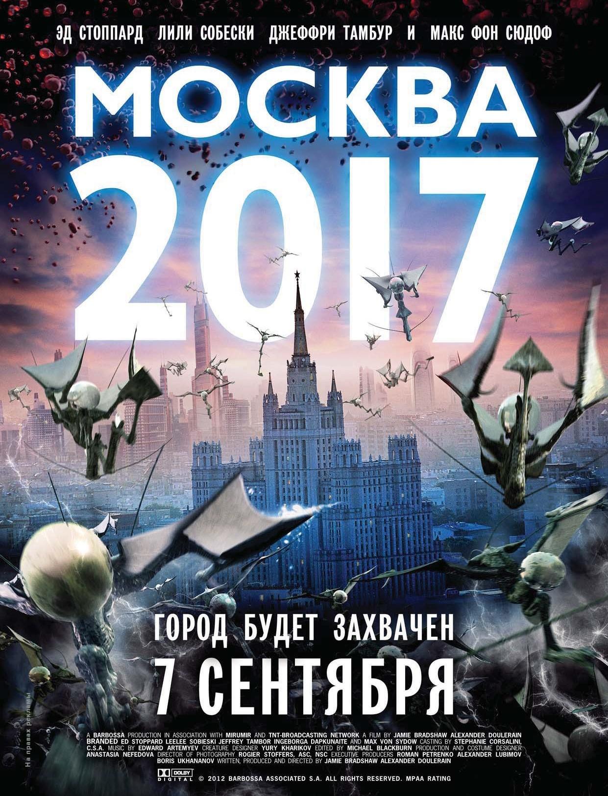 плакат фильма постер Москва 2017