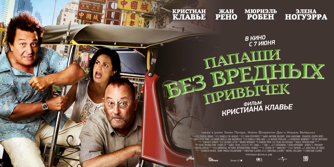 плакат фильма баннер локализованные Папаши без вредных привычек