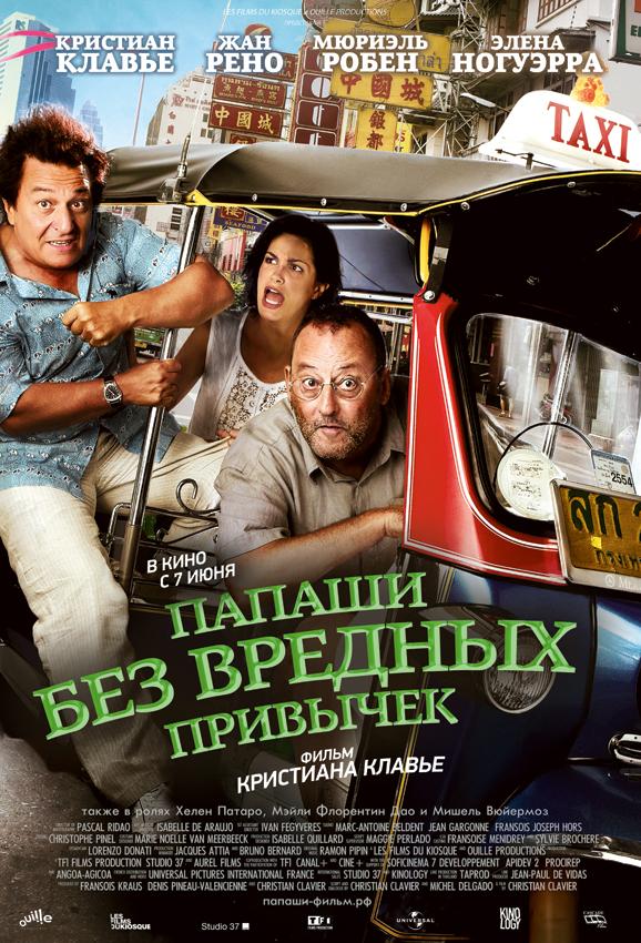 плакат фильма постер локализованные Папаши без вредных привычек