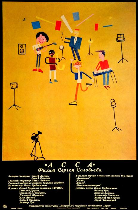 плакат фильма Асса