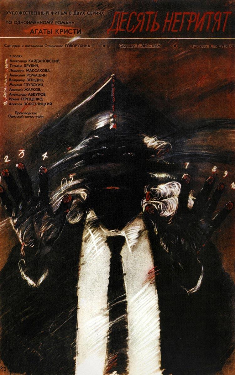 плакат фильма Десять негритят