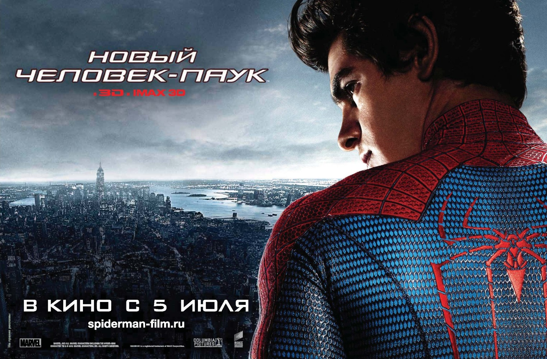 плакат фильма биллборды локализованные Новый Человек-паук