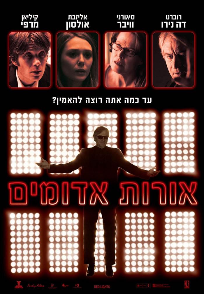 плакат фильма постер Красные огни