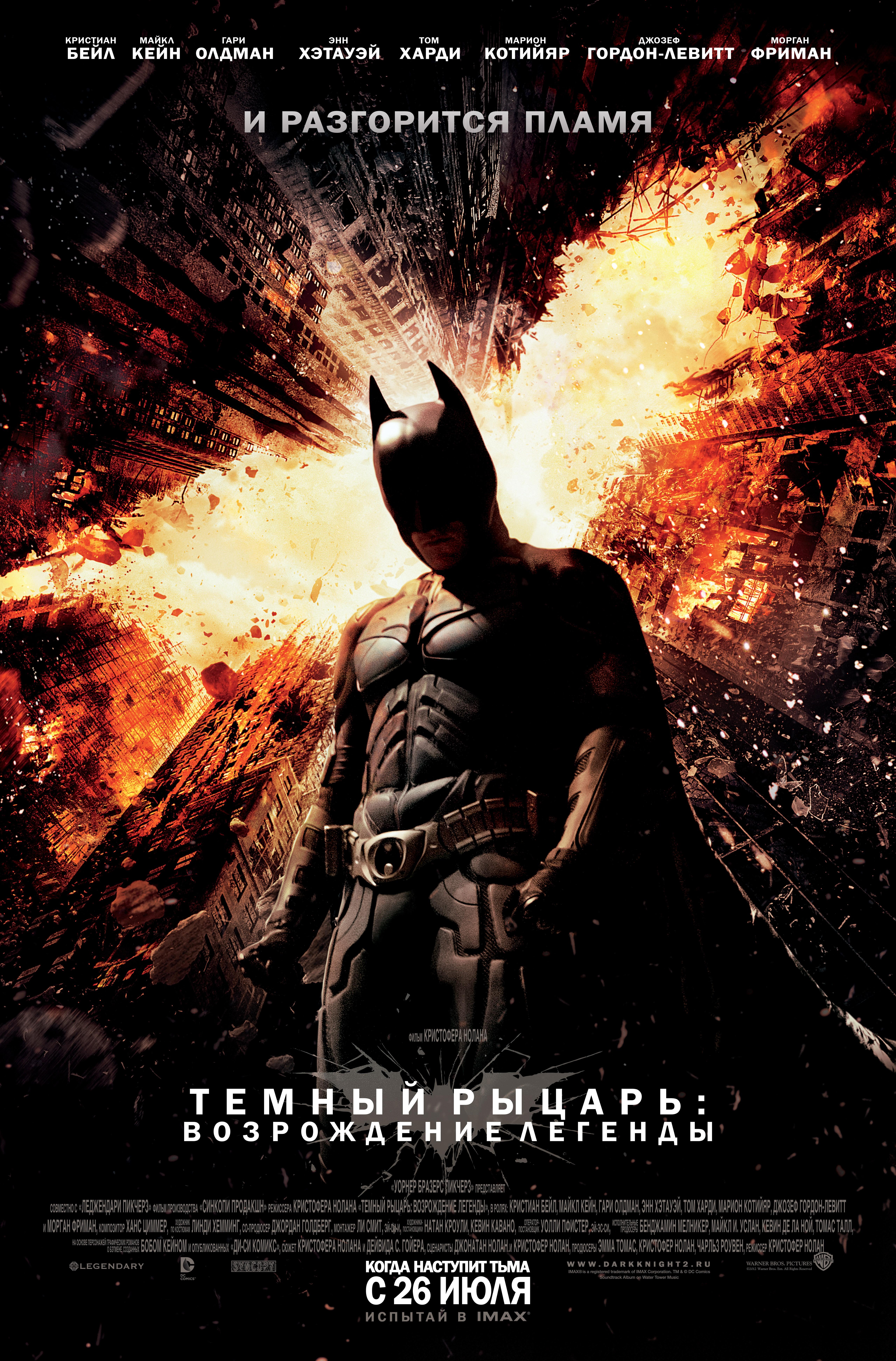 плакат фильма постер локализованные Темный рыцарь: Возрождение легенды