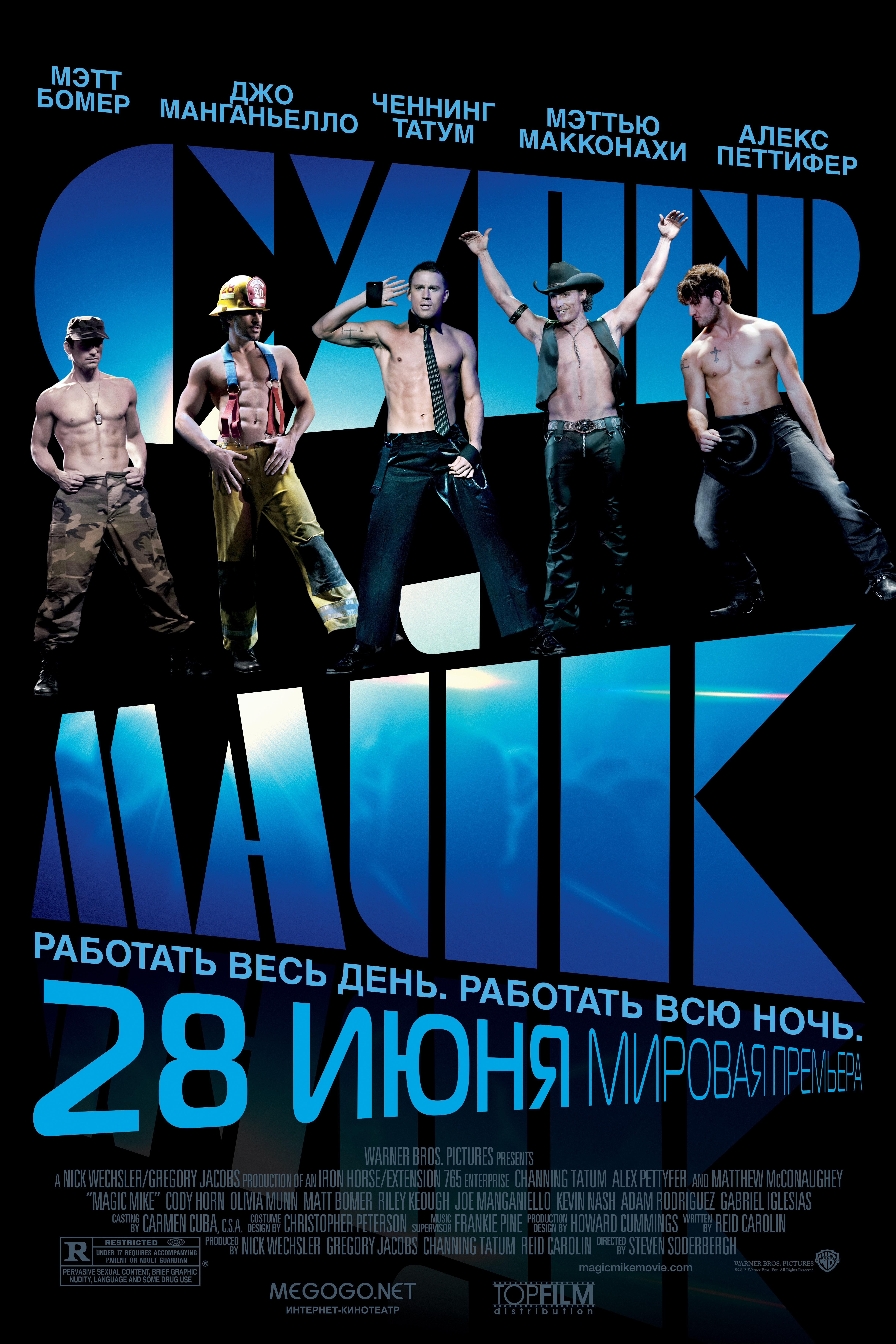 плакат фильма постер локализованные Супер Майк!
