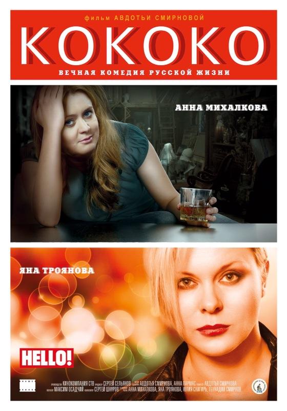 плакат фильма постер Кококо