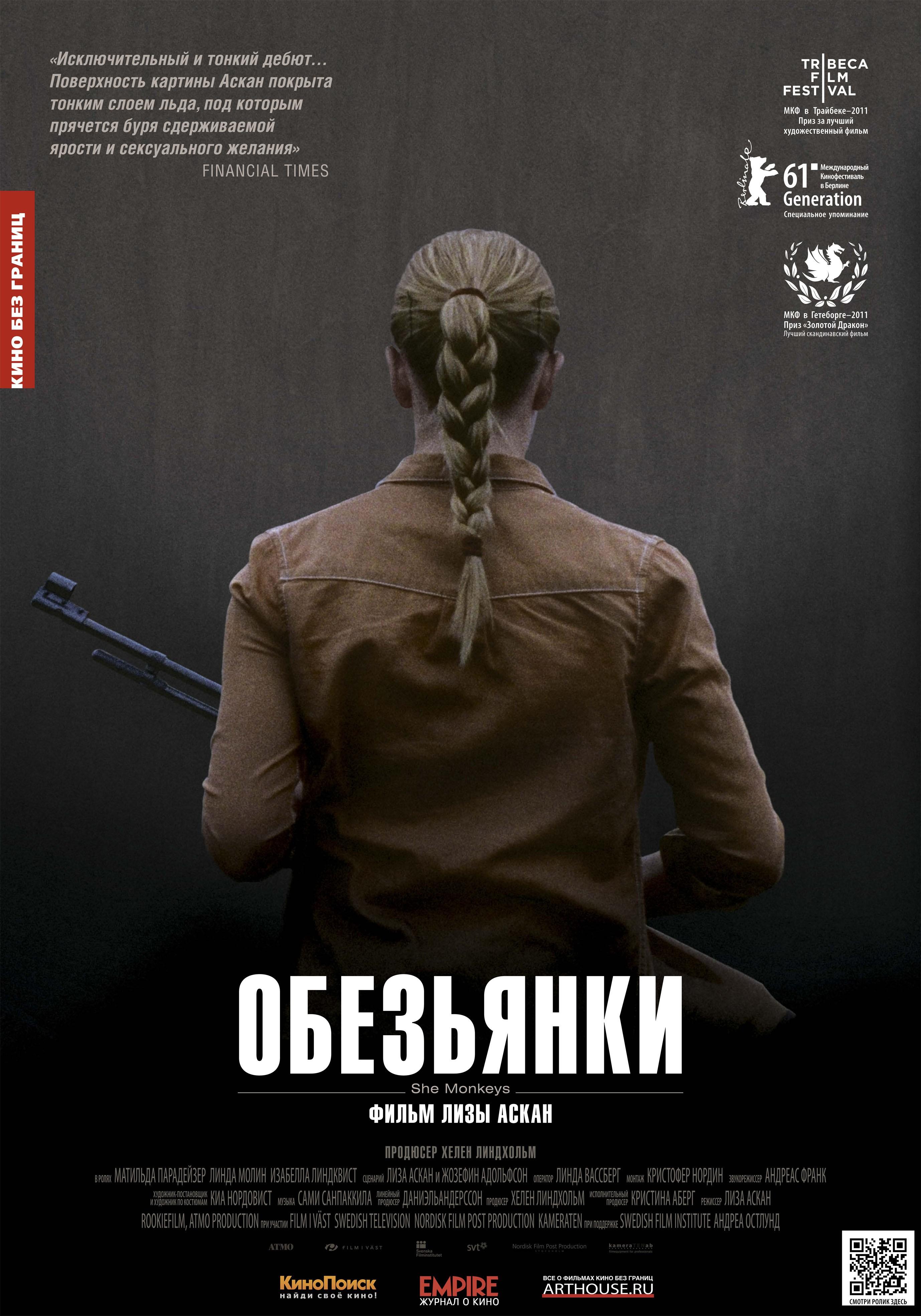 плакат фильма постер локализованные Обезьянки