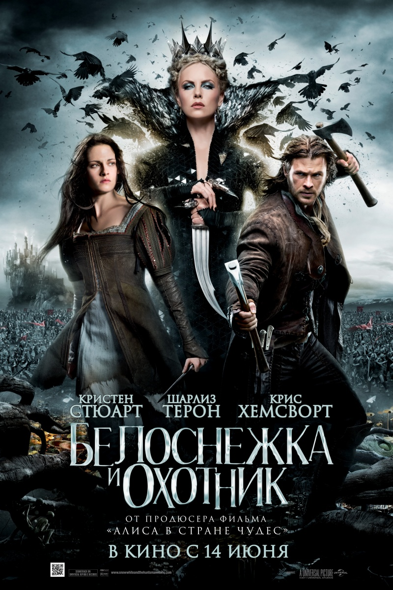 плакат фильма постер локализованные Белоснежка и охотник