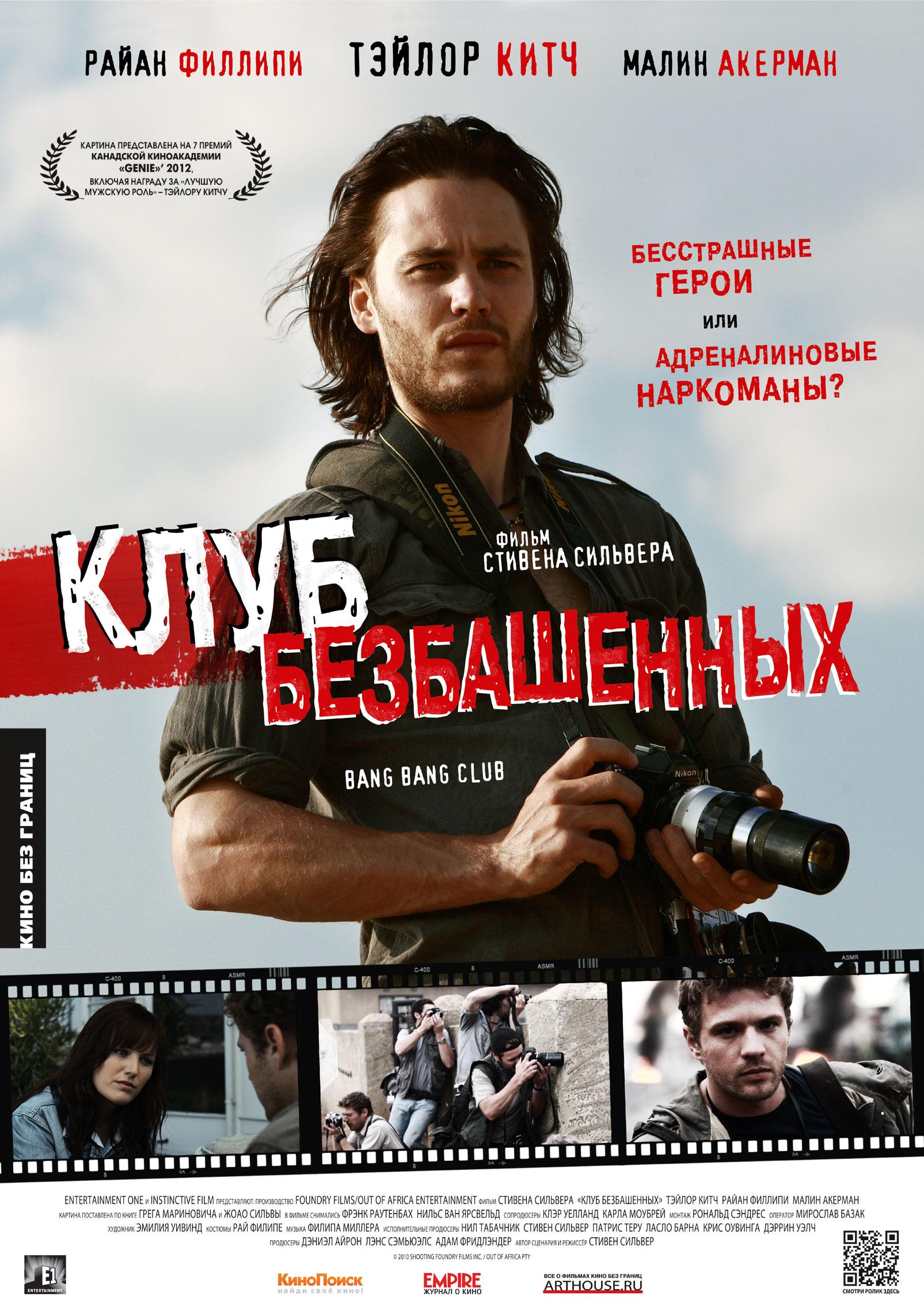 плакат фильма постер локализованные Клуб безбашенных