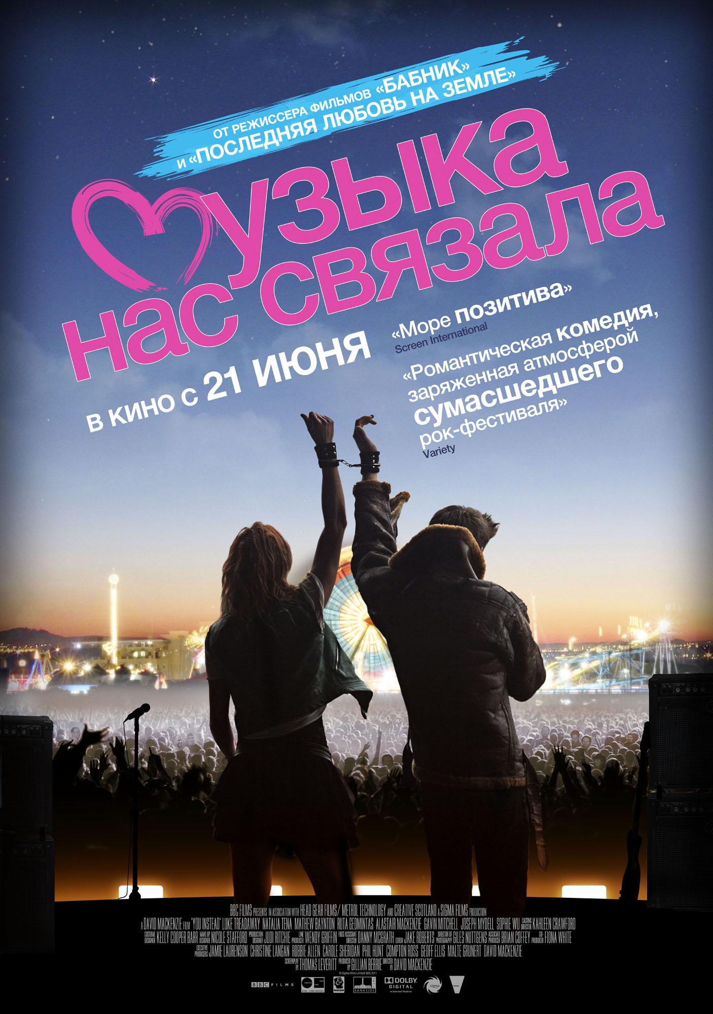 плакат фильма постер локализованные Музыка нас связала