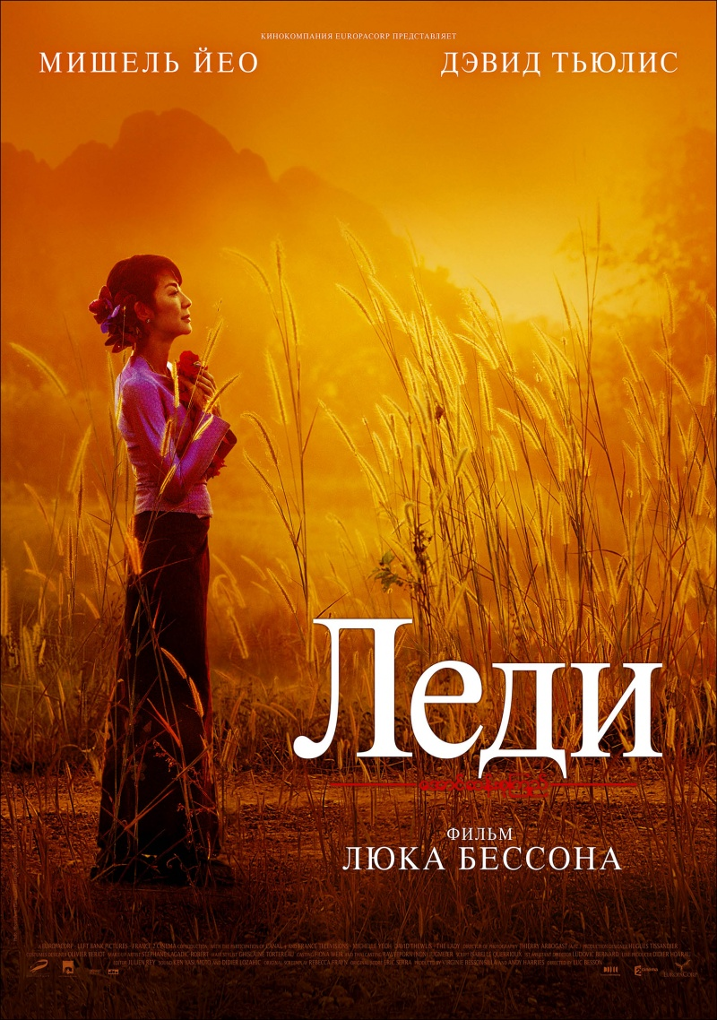 плакат фильма постер локализованные Леди