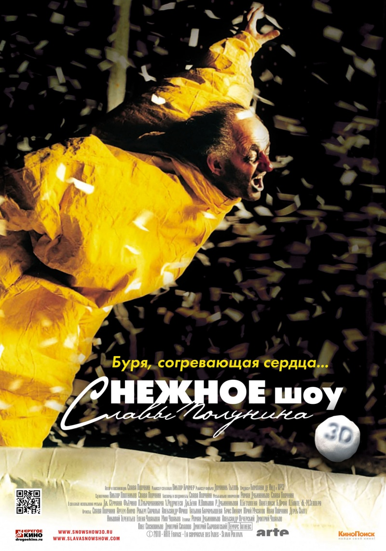 плакат фильма постер Снежное шоу 3D