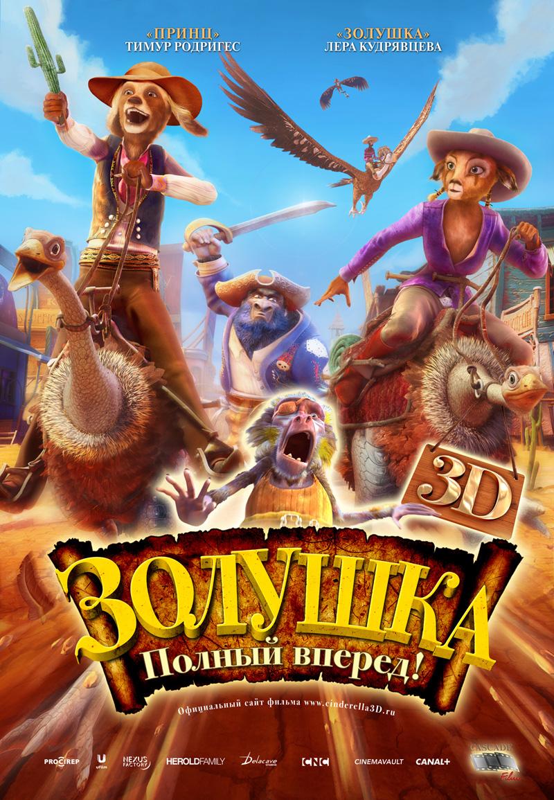 плакат фильма постер локализованные Золушка 3D: Полный вперед!