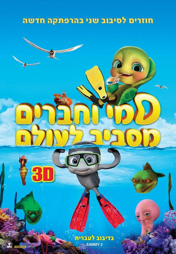 плакат фильма тизер Шевели ластами 2
