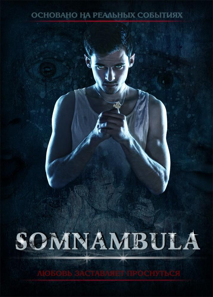 плакат фильма тизер Сомнамбула