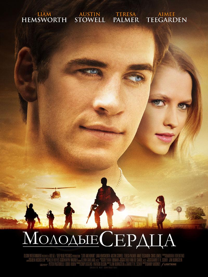 плакат фильма постер локализованные Молодые сердца
