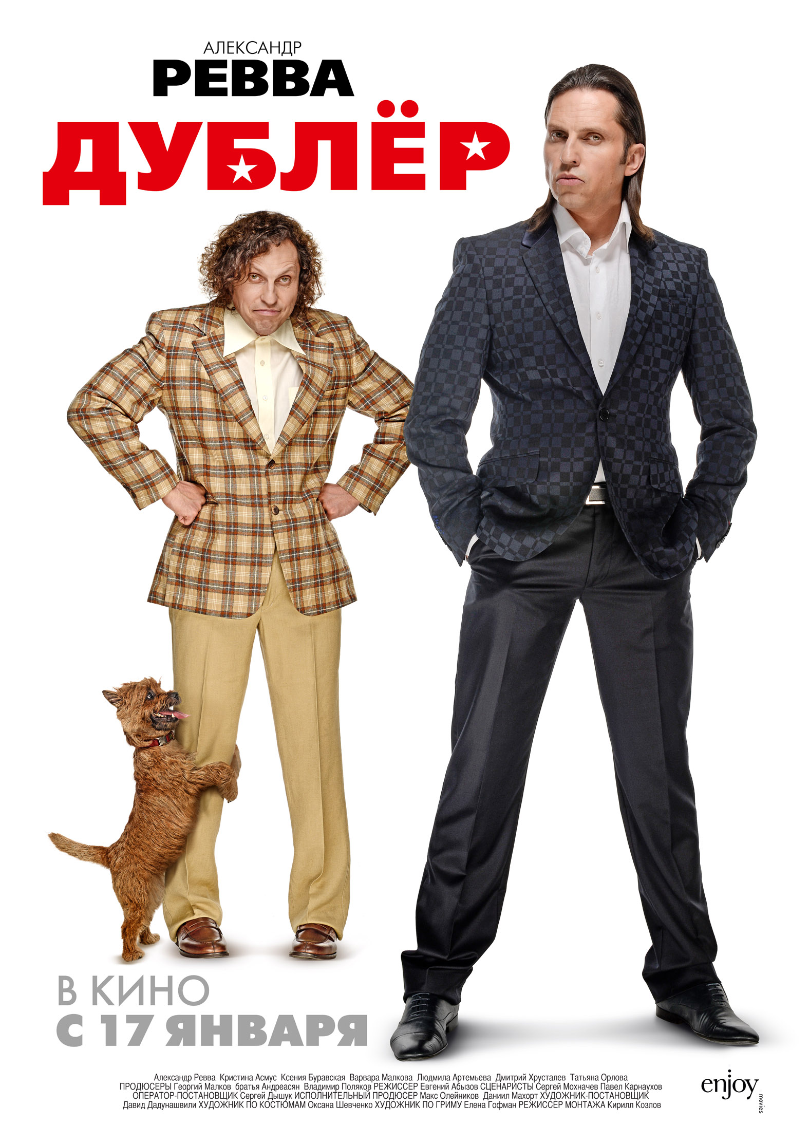 плакат фильма постер Дублер