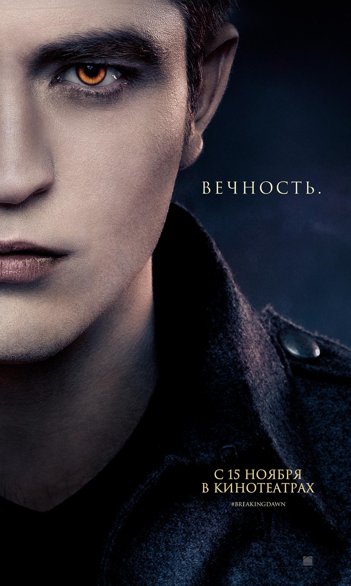 плакат фильма характер-постер локализованные Сумерки. Сага. Рассвет — часть 2