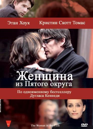 плакат фильма DVD локализованные Женщина из Пятого округа