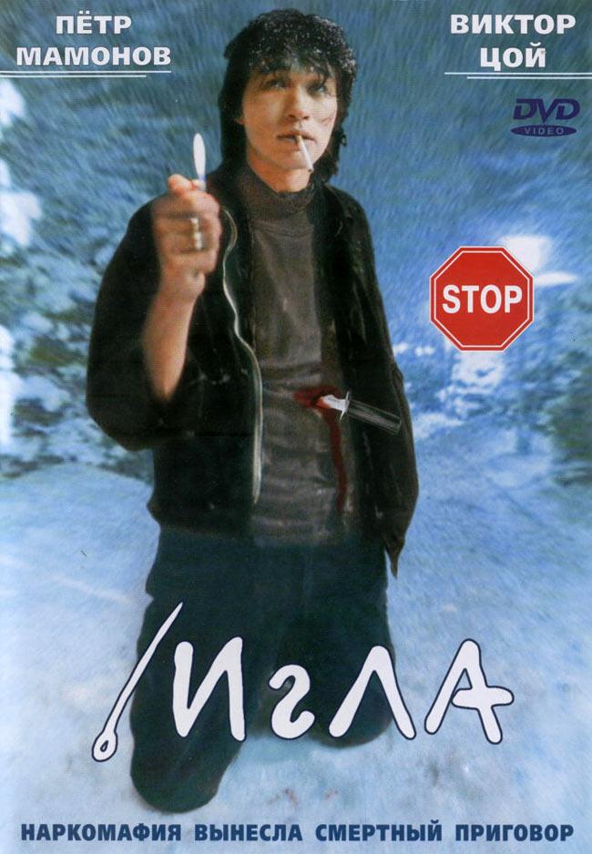 плакат фильма DVD Игла