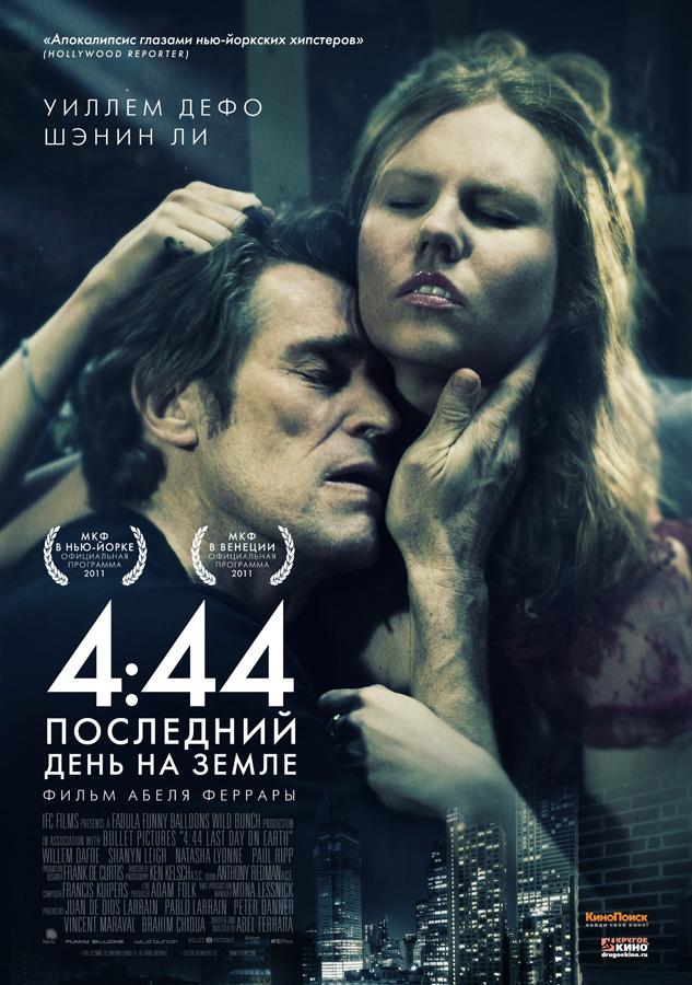 плакат фильма постер локализованные 4:44. Последний день на Земле