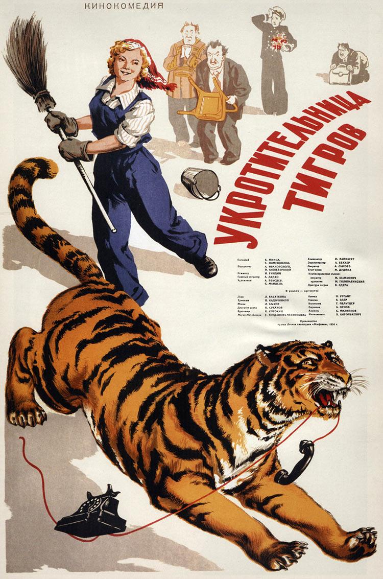 плакат фильма Укротительница тигров