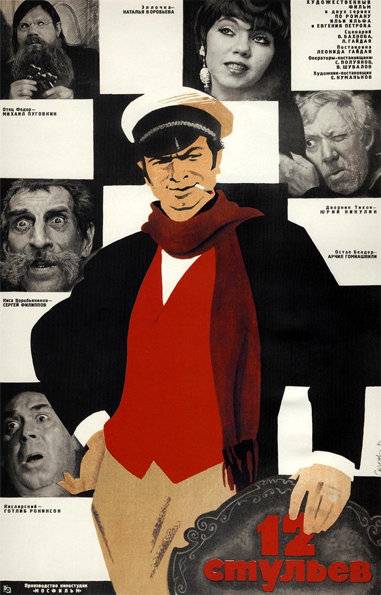 плакат фильма 12 стульев