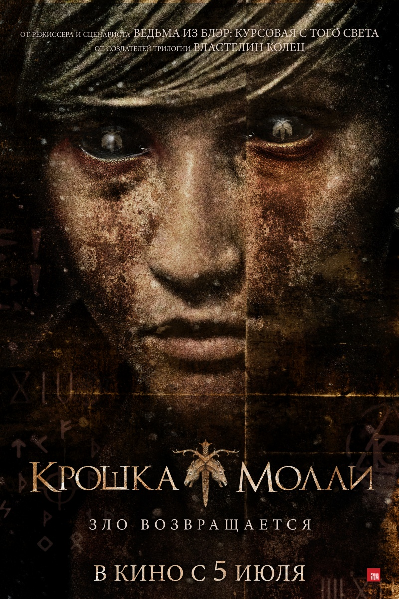 плакат фильма постер локализованные Крошка Молли