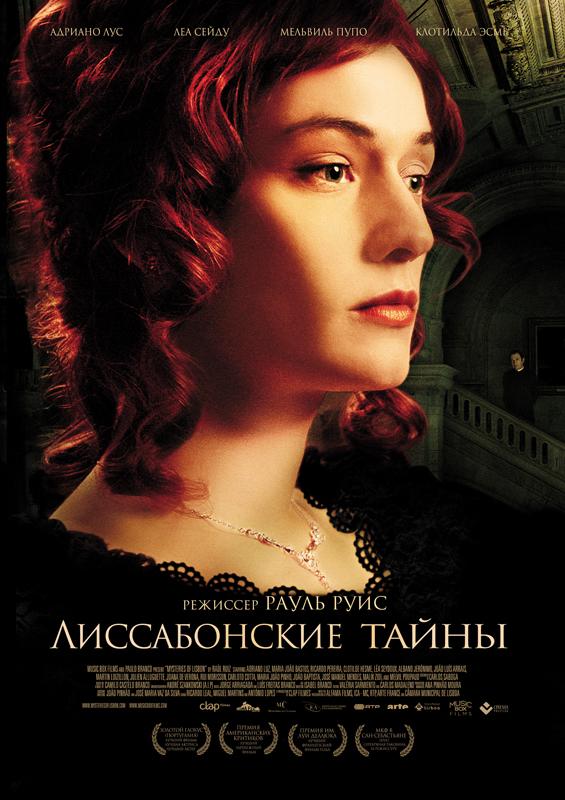 плакат фильма постер локализованные Лиссабонские тайны