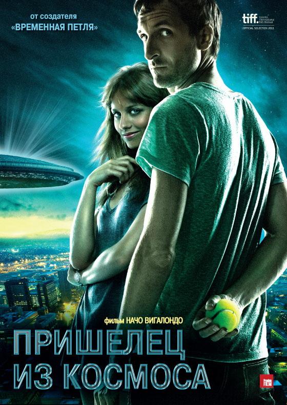 плакат фильма тизер локализованные Пришелец из космоса