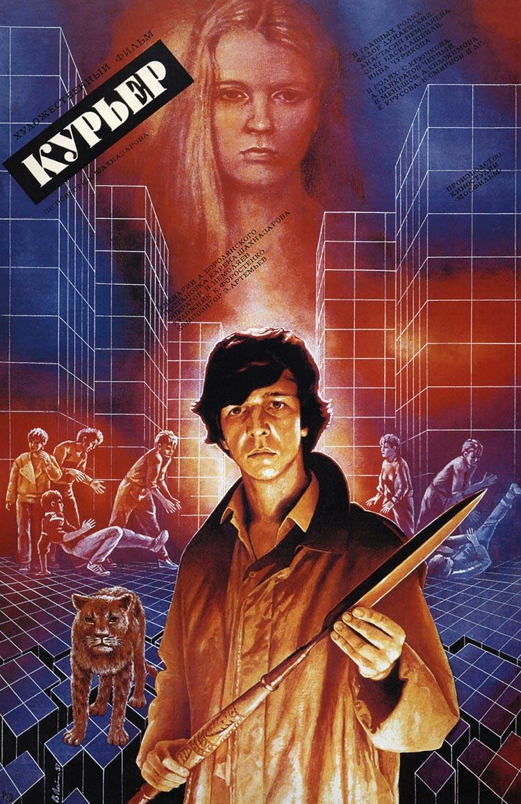 плакат фильма Курьер