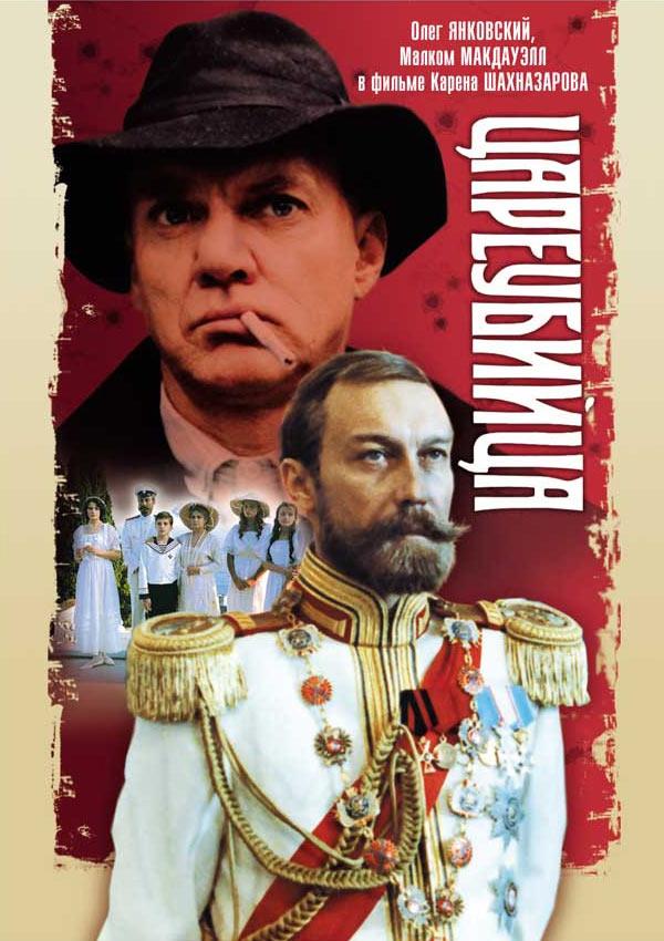 плакат фильма Цареубийца