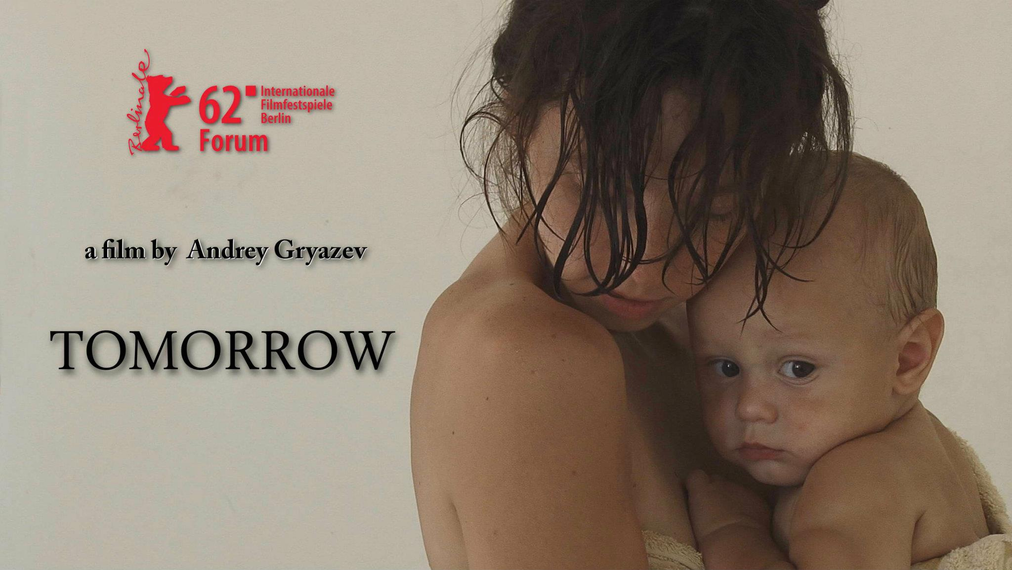 плакат фильма баннер Завтра