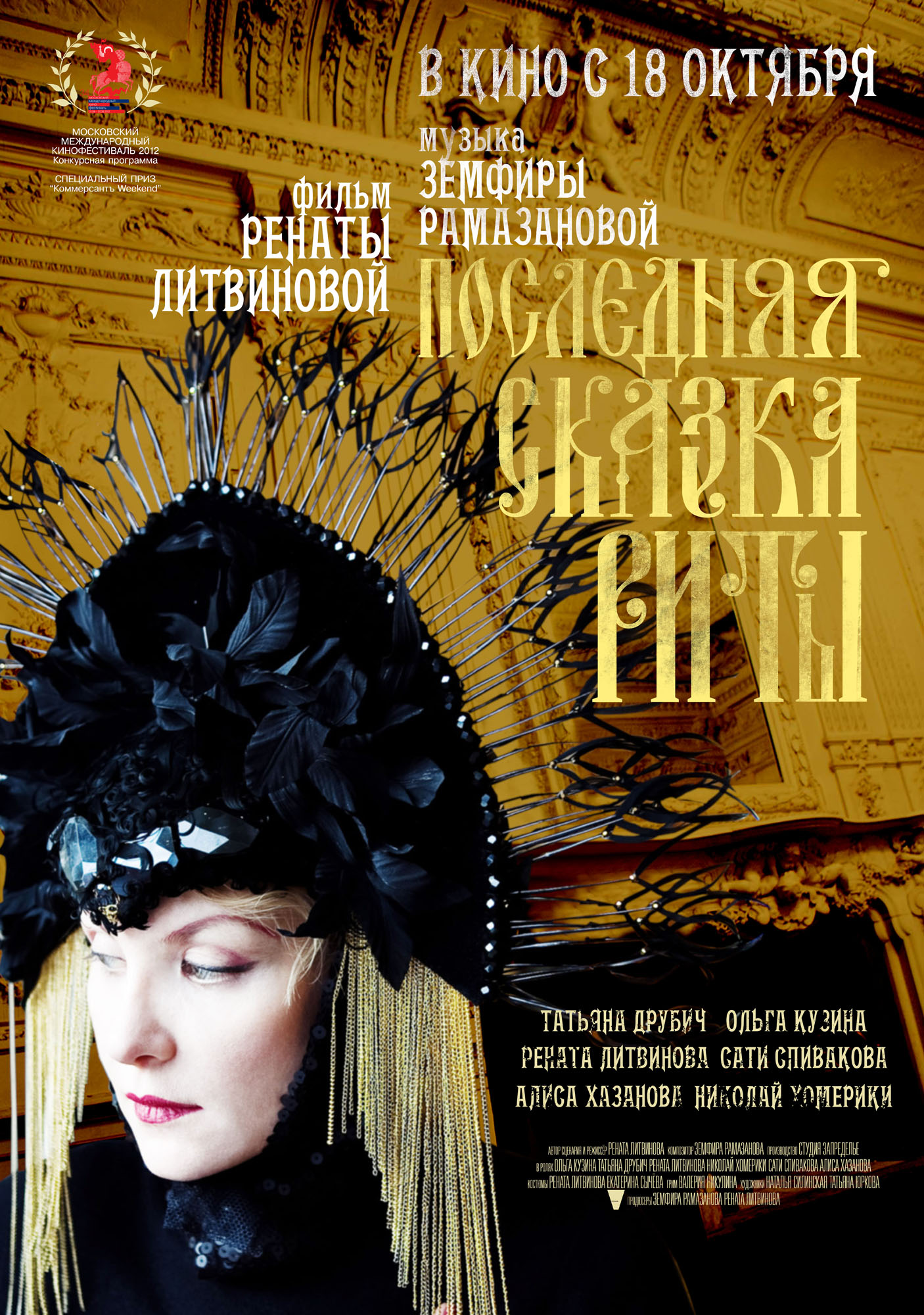 плакат фильма постер Последняя сказка Риты