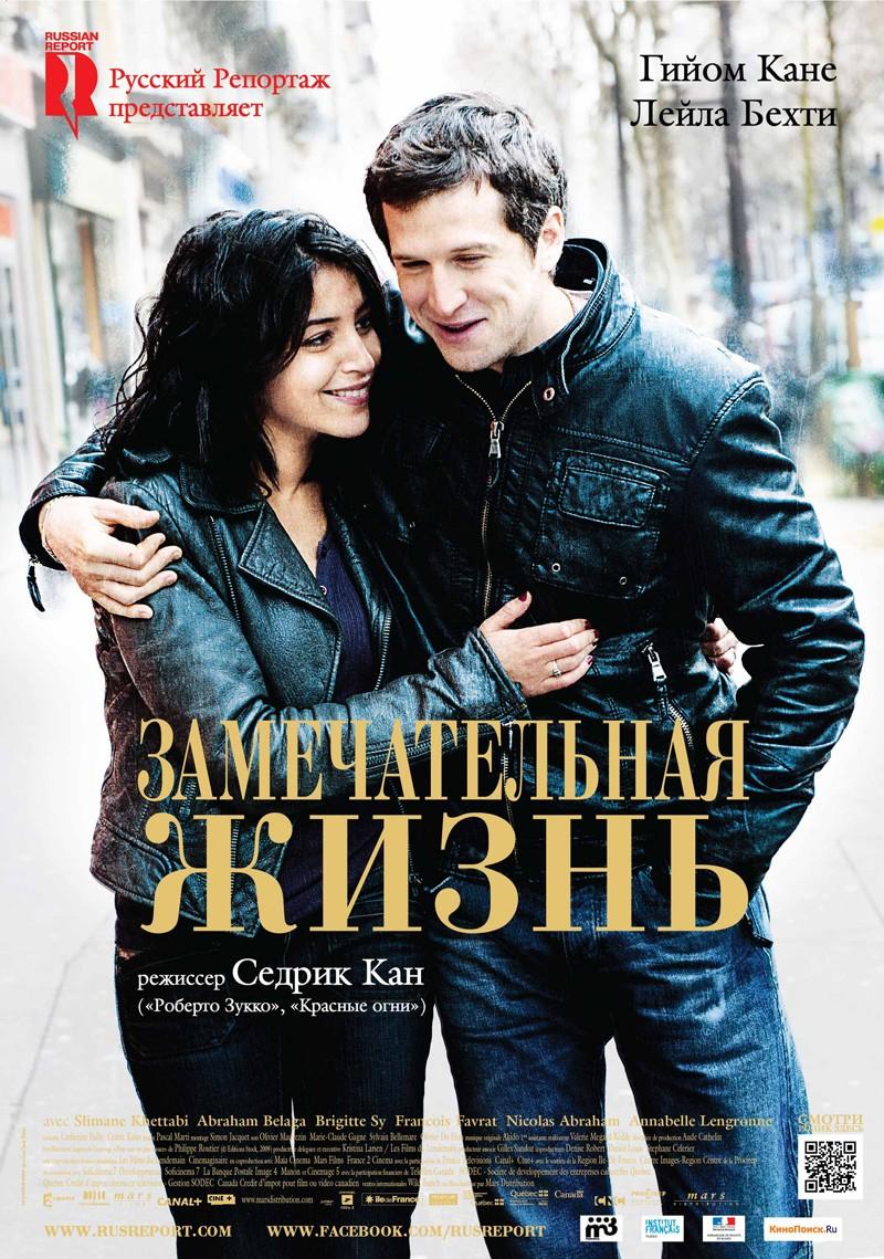 плакат фильма постер локализованные Замечательная жизнь