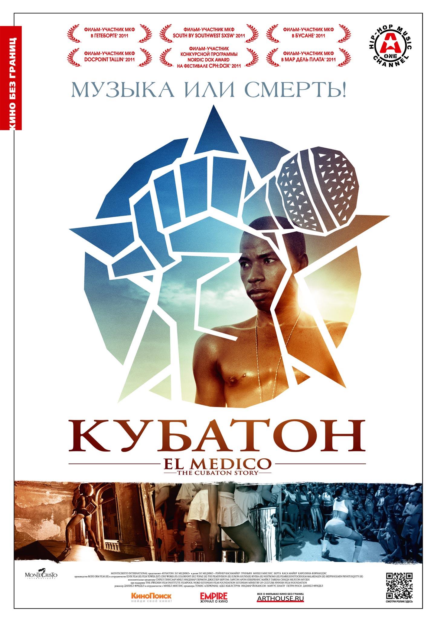 плакат фильма постер локализованные Кубатон