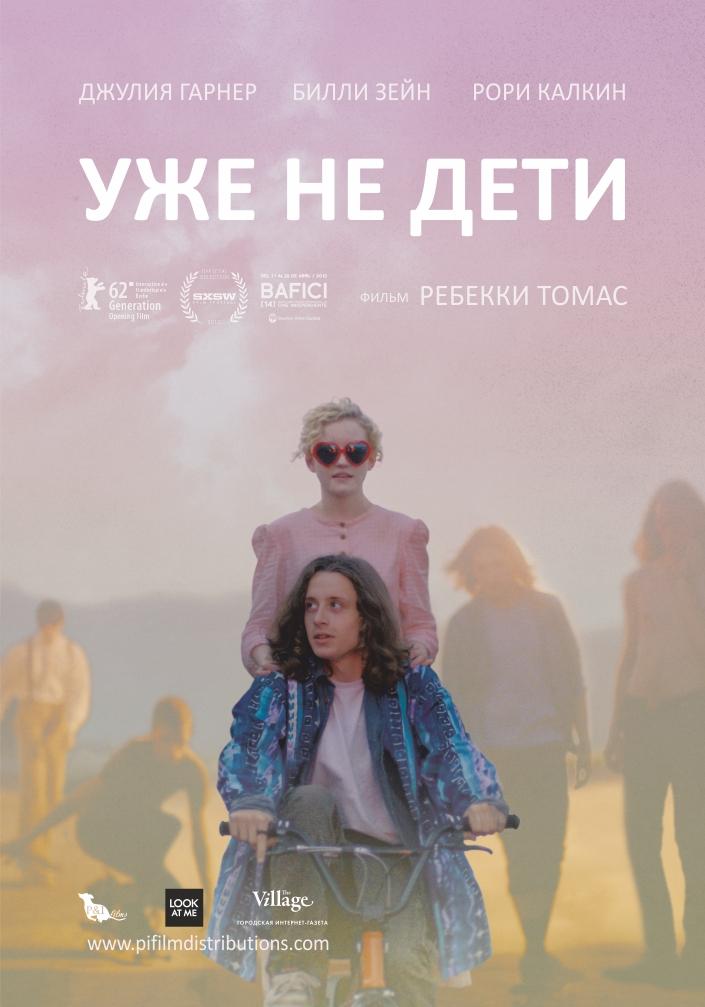 плакат фильма локализованные Уже не дети