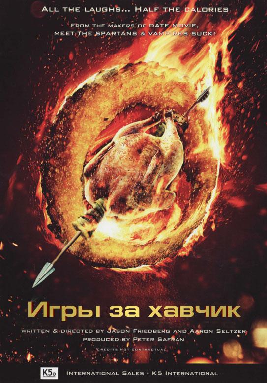 плакат фильма сейлс-арт Очень голодные игры