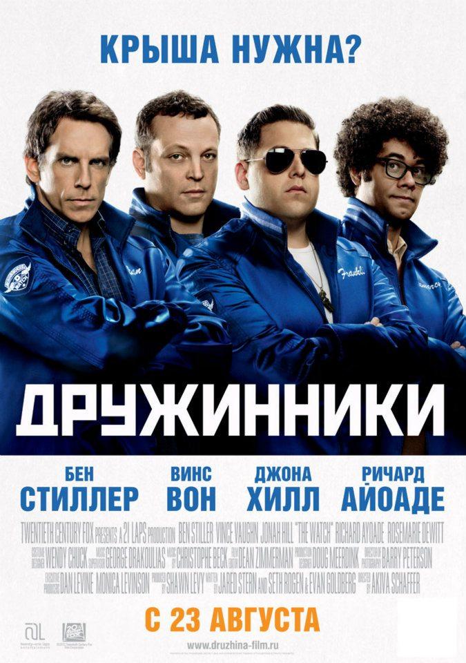 плакат фильма постер локализованные Дружинники