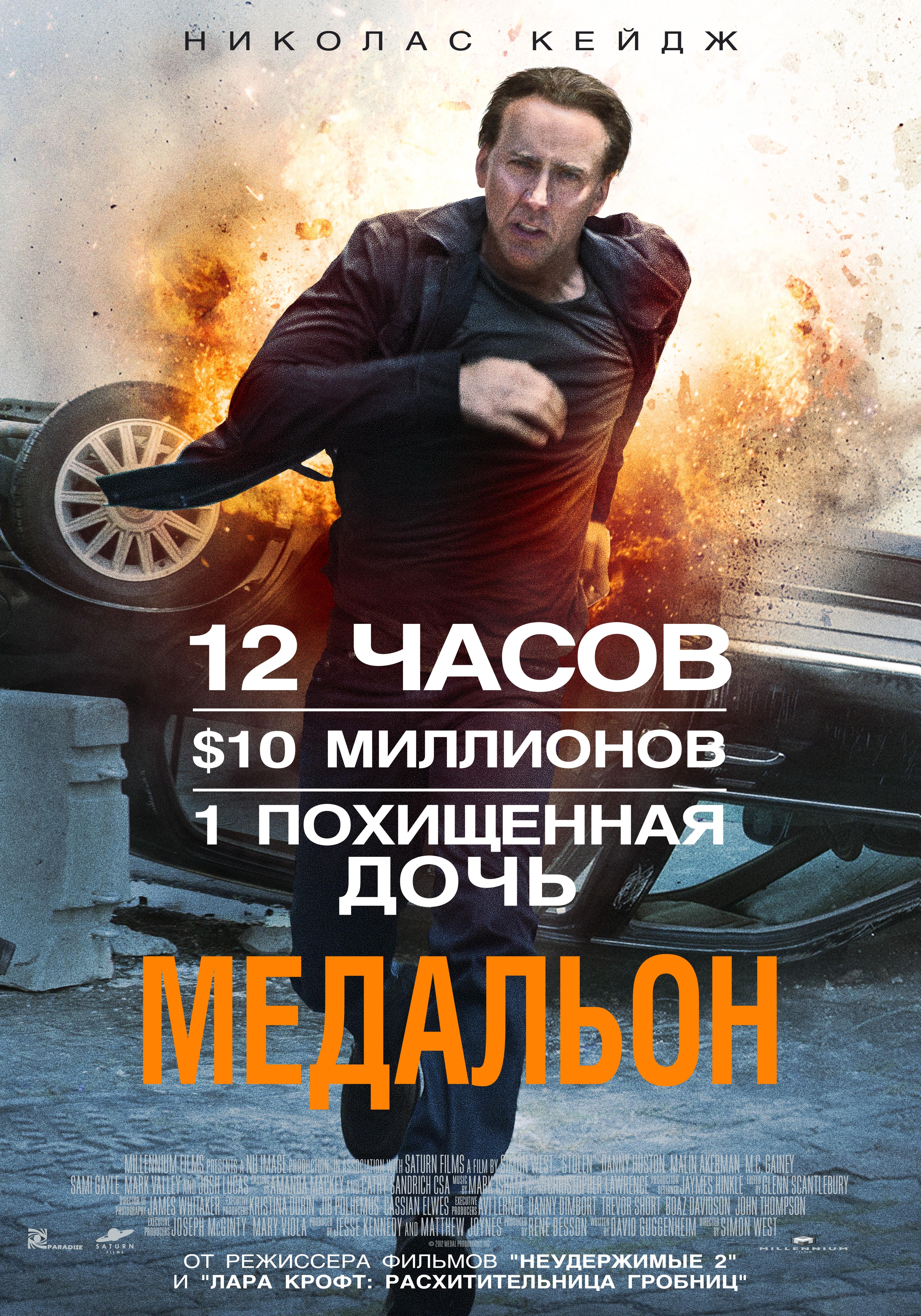 плакат фильма постер локализованные Медальон