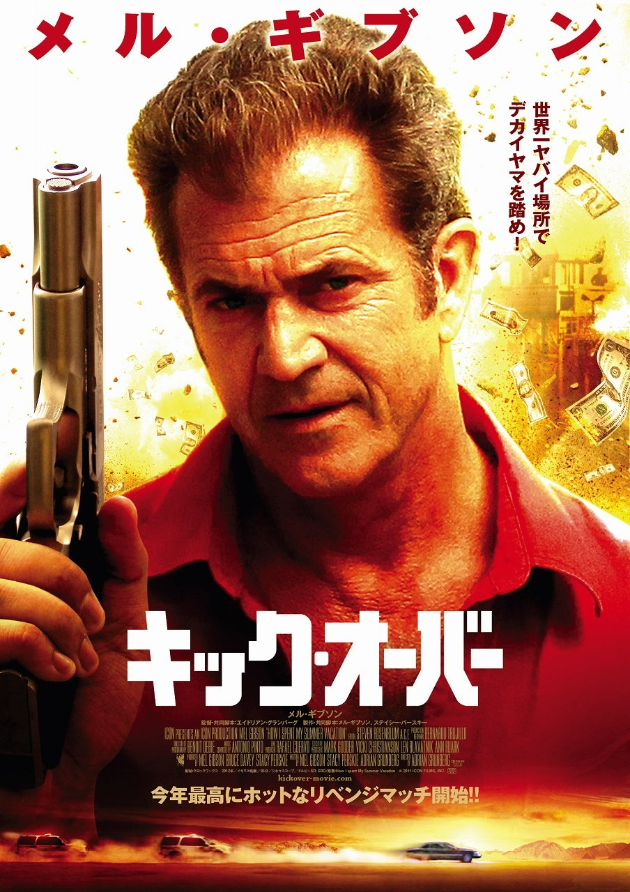 плакат фильма постер «Веселые» каникулы