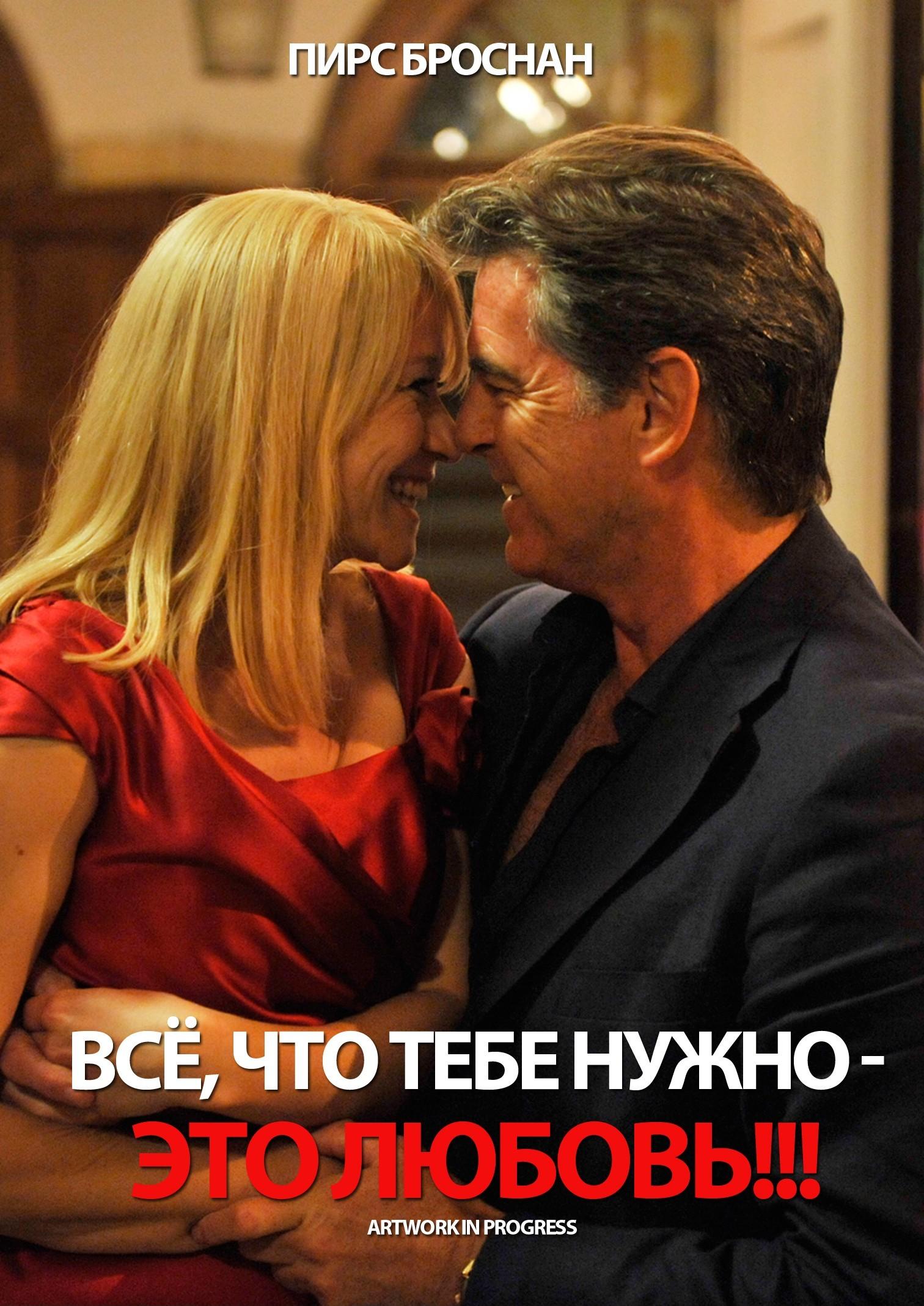 плакат фильма сейлс-арт локализованные Любовь — все, что тебе нужно