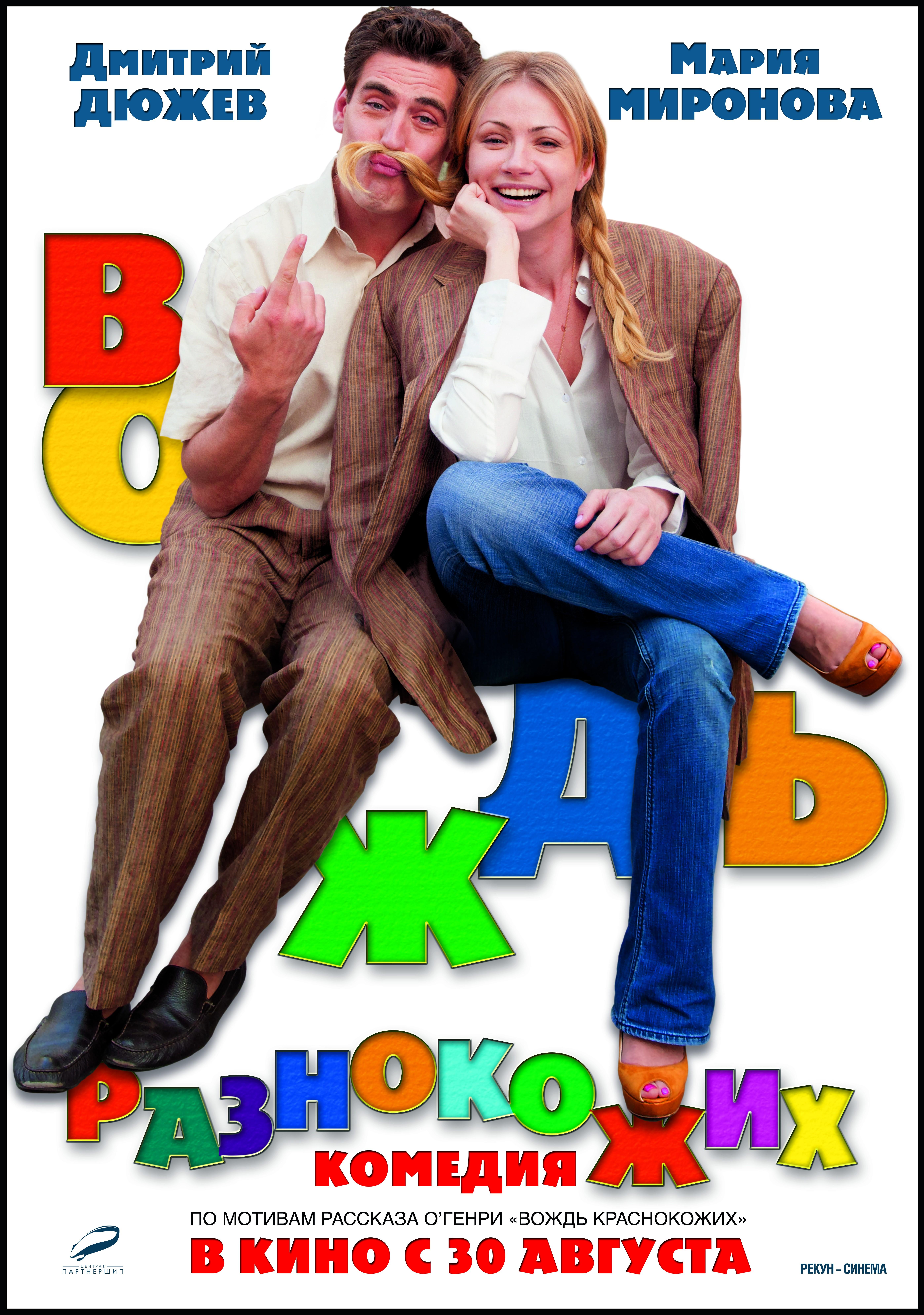 плакат фильма постер Вождь разнокожих
